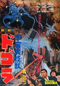 Dogora The Space Monster Poster 1964